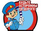 В Сочи стартовала краевая профилактическая акция «Дети и водители»