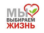 «Мы – за здоровый образ жизни!»