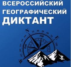 Всероссийская просветительская акция «Географический диктант»