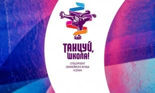 """Школы и хоккейный клуб """"Сочи"""" 26 февраля танцуют в третий раз."""