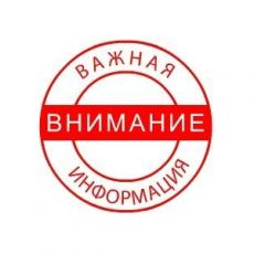 Уважаемые родители (законные представители)! Управление по образованию и науке администрации города Сочи информирует!
