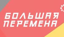 Стартовал Всероссийский конкурс для школьников «Большая перемена»