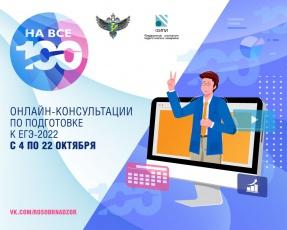 Видеоконсультации, посвященные итоговому сочинению и изменениям в КИМ ЕГЭ 2022