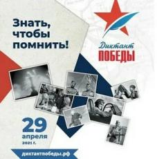 29 апреля 2021 года состоится Международная просветительско-патриотическая акция «Диктант Победы»