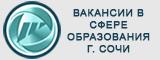 Вакансии в сфере образования города Сочи
